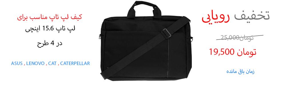 کیف لپ تاپی